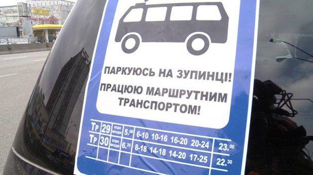 Киевлянин объявил войну водителям, паркующим свои авто на остановках (ФОТО) (фото) - фото 1