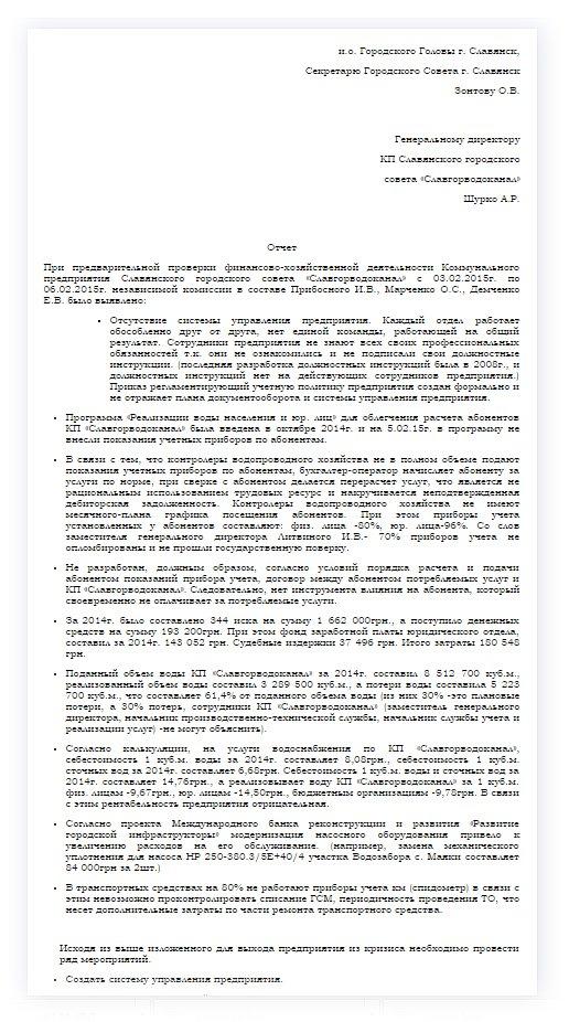 На предприятии «Славгорводоканал» начата аудиторская проверка (фото) - фото 1