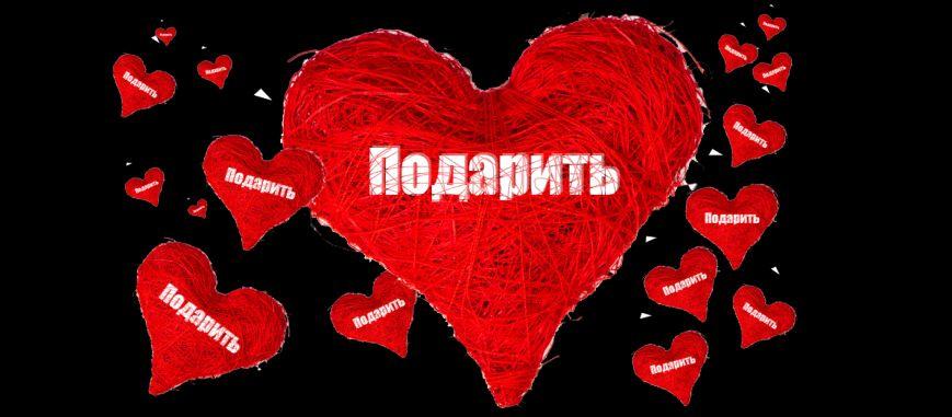 Зроби подарунок для коханої, а не за для галочки (14 лютого не за горами), фото-3