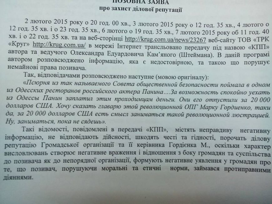 Группа Гордиенко уже год на «зарплате», - одесский депутат (фото) - фото 1