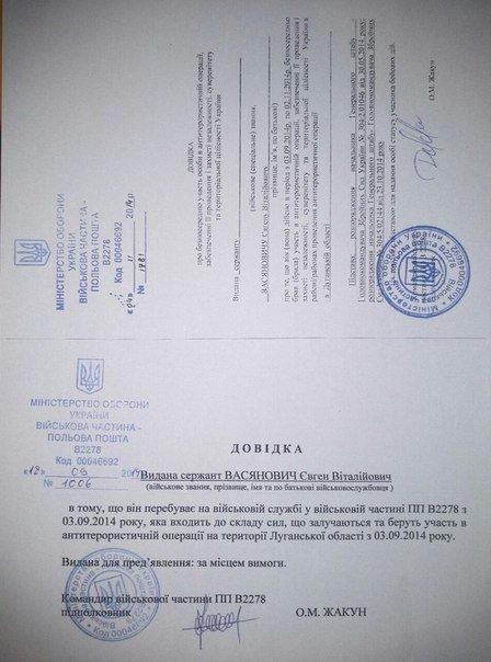 Бойцу из Николаевщины, раненому в зоне АТО, собирают деньги в соцсети (ДОКУМЕНТ) (фото) - фото 5