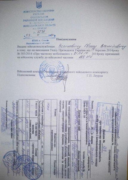 Бойцу из Николаевщины, раненому в зоне АТО, собирают деньги в соцсети (ДОКУМЕНТ) (фото) - фото 4