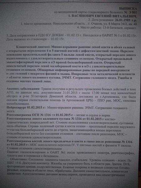 Бойцу из Николаевщины, раненому в зоне АТО, собирают деньги в соцсети (ДОКУМЕНТ) (фото) - фото 2
