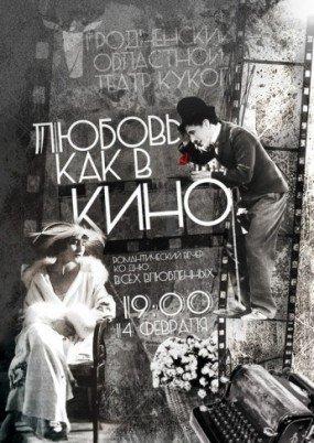 Куда сходить на День Святого Валентина в Гродно: обзор мероприятий (фото) - фото 5