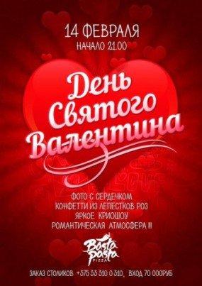 Куда сходить на День Святого Валентина в Гродно: обзор мероприятий (фото) - фото 6