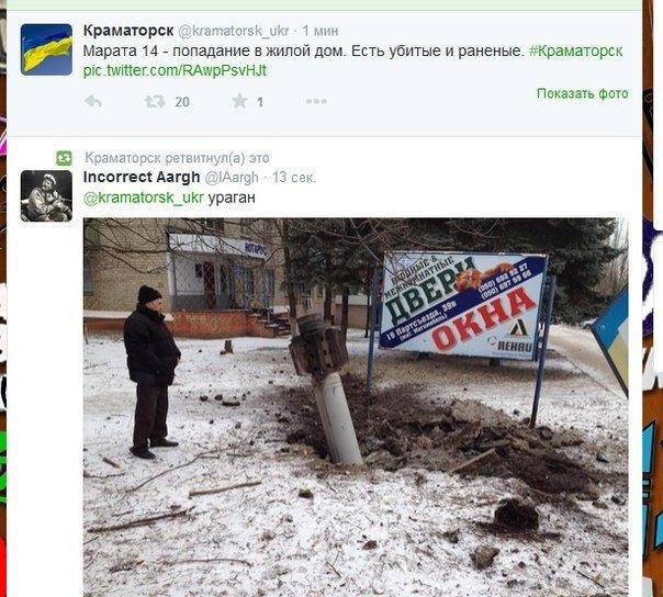 Информация с места взрыва в Краматосрке( фото-видео обновляется) (фото) - фото 1
