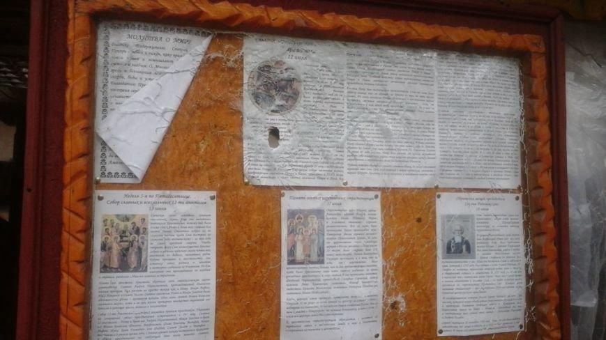 В Авдеевке на Источник Святителя Николая Чудотворца прилетели мины (фото), фото-2