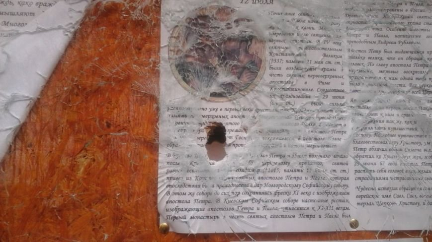В Авдеевке на Источник Святителя Николая Чудотворца прилетели мины (фото), фото-3