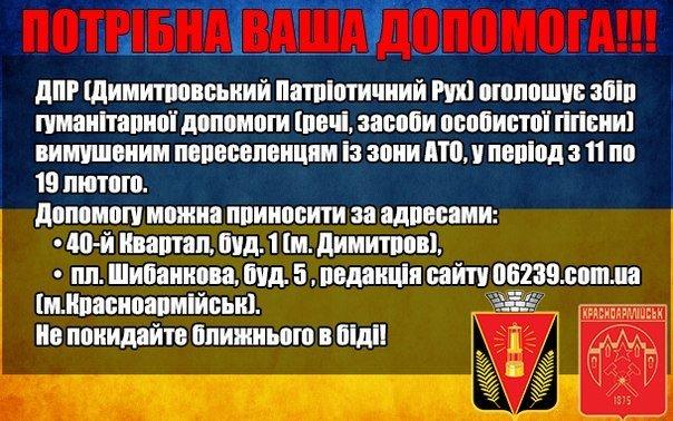 Жители Красноармейска и Димитрова! Волонтеры объявляют сбор гуманитарной помощи для вынужденных переселенцев (фото) - фото 1