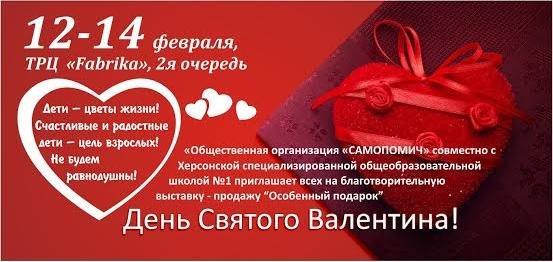 Объединение «САМОПОМИЧ» Херсонщины: «Мечты сбываются»! (фото) - фото 1