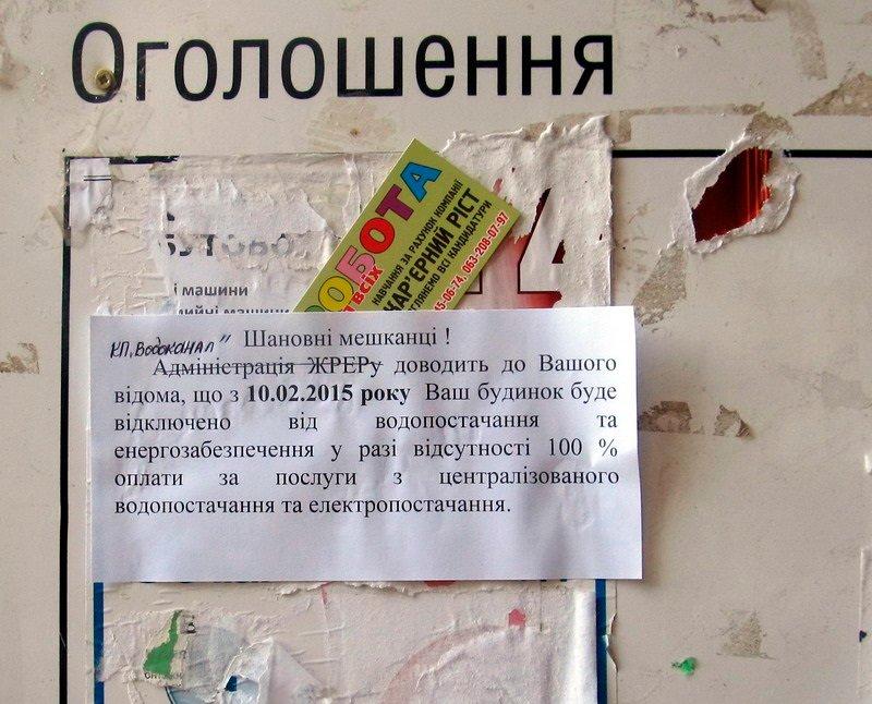 До уваги прокуратури: Ужгородський водоканал готує дії, що мають ознаки протиправних (ФОТО, ДОКАЗИ), фото-1