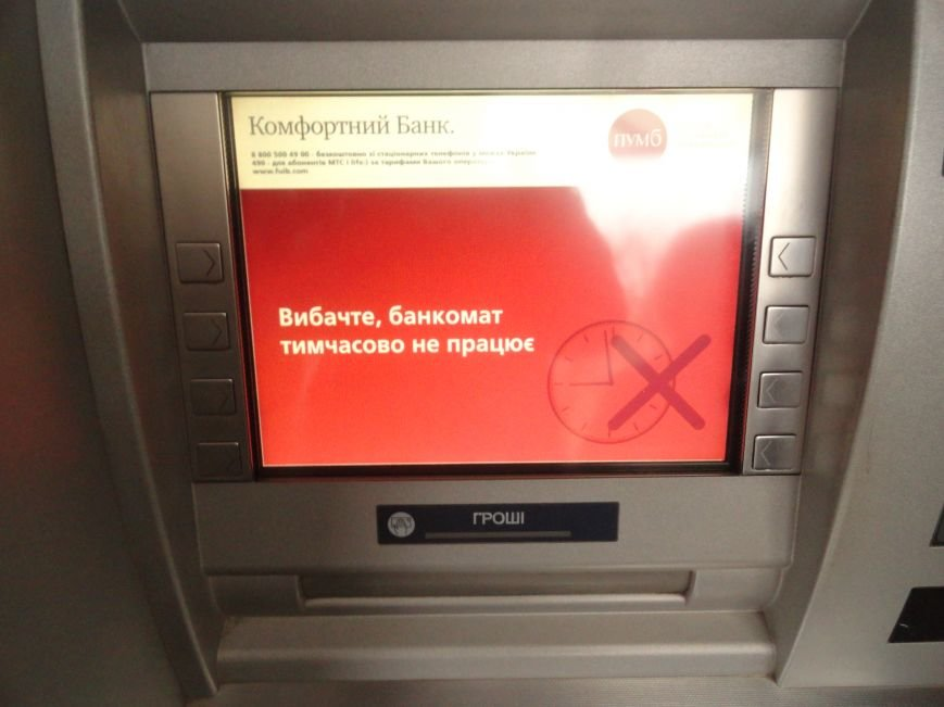 Не все клиенты «ПУМБа»  смогли получить обслуживание в банкоматах (ФОТОФАКТ) (фото) - фото 2