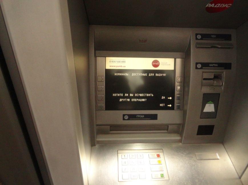 Не все клиенты «ПУМБа»  смогли получить обслуживание в банкоматах (ФОТОФАКТ) (фото) - фото 1