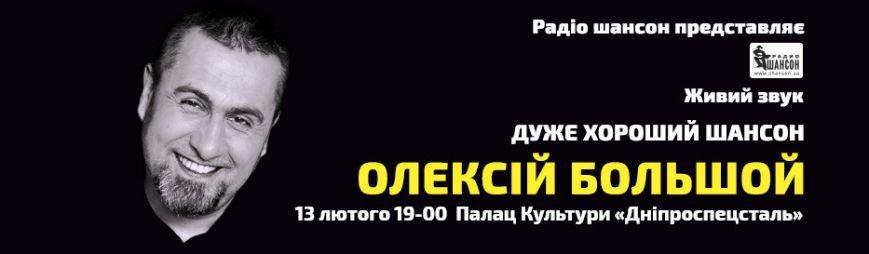 Запорожье Большой_концерт
