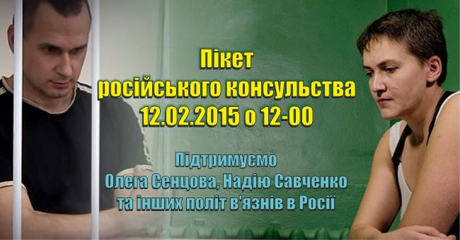 Возле российского консульства пройдет очередной пикет в поддержку политзаключенных, фото-1