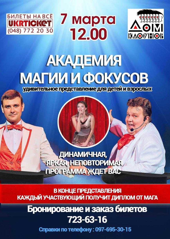 В Одессе маги и фокусники откроют собственную академию (АФИША) (фото) - фото 1