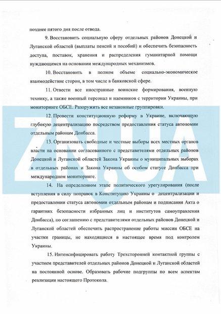 Предложения «ДНР» и «ЛНР» на переговорах в Минске: документ (фото) - фото 3