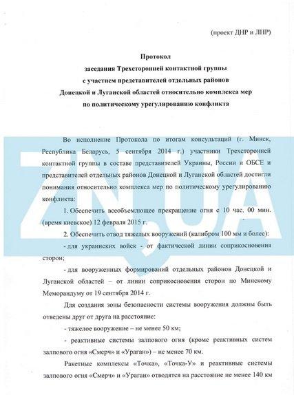 Предложения «ДНР» и «ЛНР» на переговорах в Минске: документ (фото) - фото 1