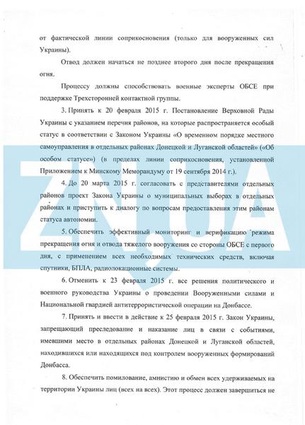 Предложения «ДНР» и «ЛНР» на переговорах в Минске: документ (фото) - фото 2