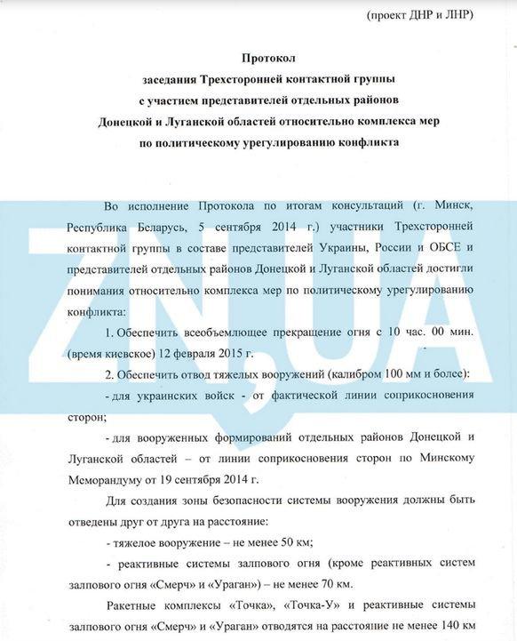 Боевики в Минске требуют прекращения АТО, автономию и выборы, фото-1