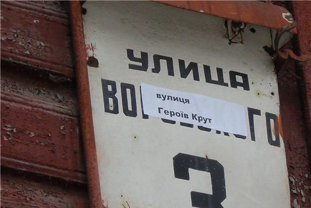 Улицу Воровского в Чернигове переименовали в улицу Героев Крут (фото) - фото 1