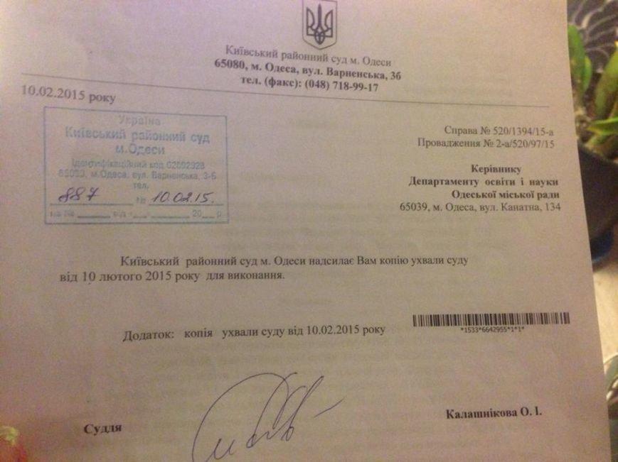 Скандальная одесская школа заручилась решением суда о запрете проводить проверки по фактам коррупции (ДОКУМЕНТЫ) (фото) - фото 1
