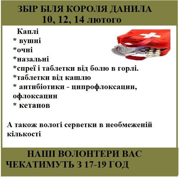 Львів'ян закликали принести ліки для бійців, які служать в АТО - перелік, фото-1