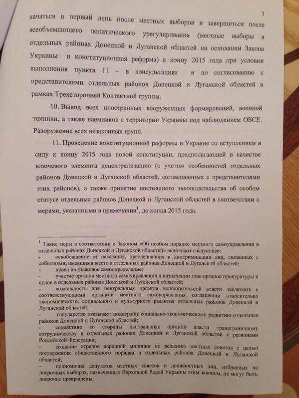 Обнародованы пункты подписанного в Минске документа (фото) - фото 4