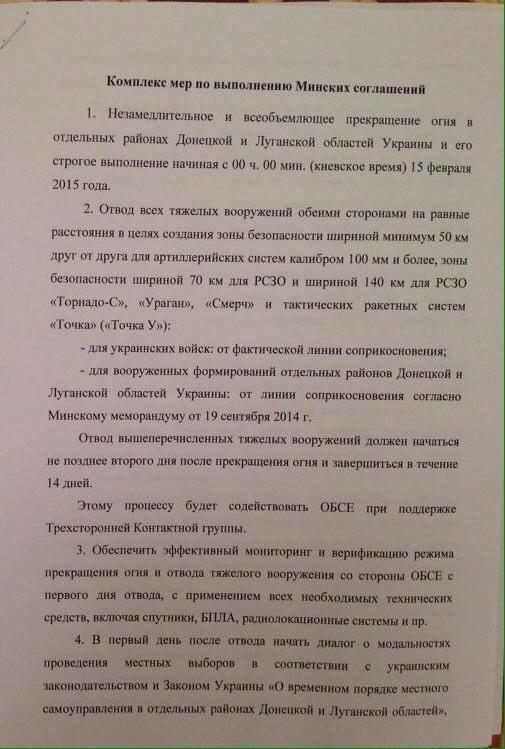 Обнародованы пункты подписанного в Минске документа (фото) - фото 1