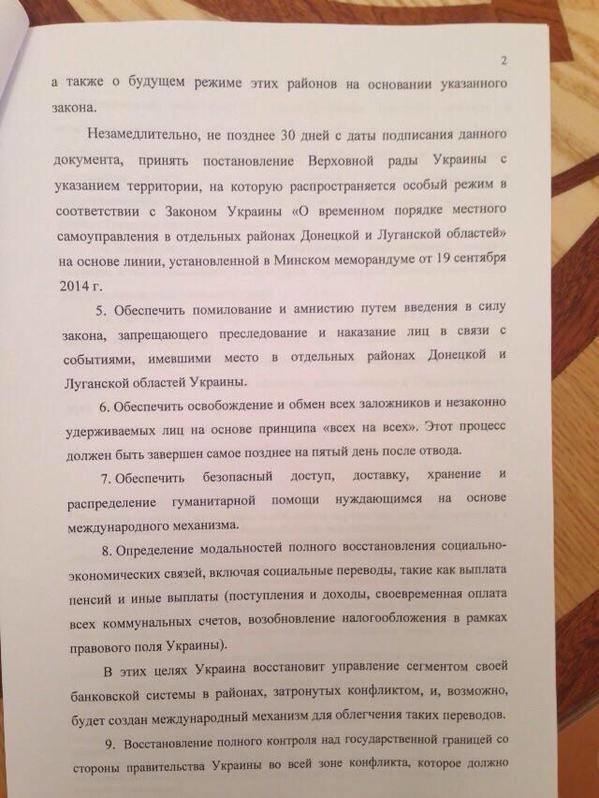 Обнародованы пункты подписанного в Минске документа (фото) - фото 3