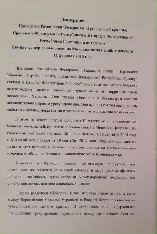 На Донбассе остановят огонь и начнут политический диалог с отдельными районами в границах Украины (Документ) (фото) - фото 1