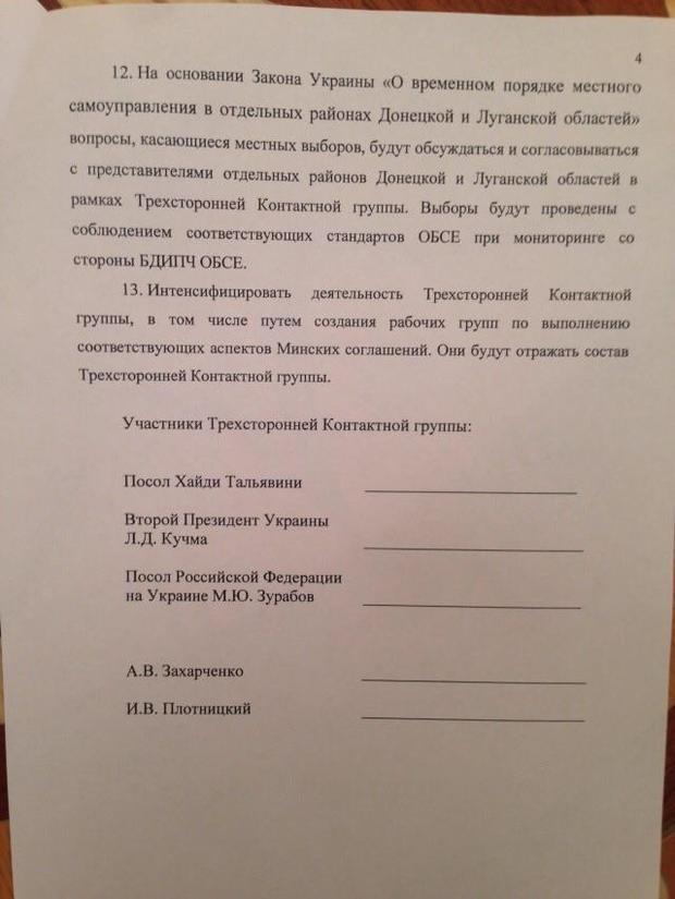 Сумчане могут ознакомиться с полным текстом подписанного в Минске документа (СКАНЫ) (фото) - фото 1