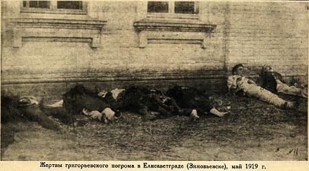 Полтавщина в период деникинщины. Повстанческая Армия Н.И.Махно и евреи, фото-3