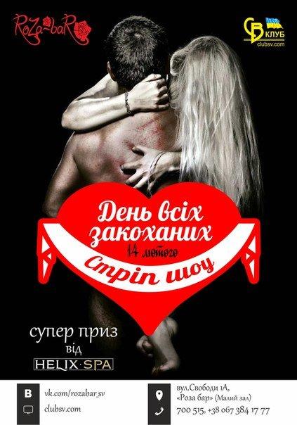 Хмельничан та гостей міста запрошують відсвяткувати День закоханих (фото) - фото 7