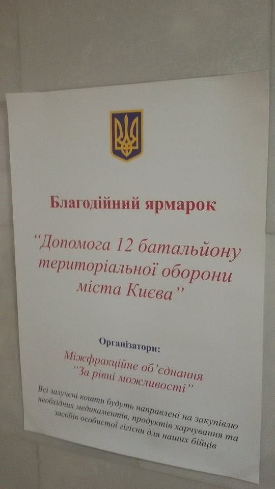 Депутаты устроили благотворительную ярмарку в здании Киевсовета (ФОТО), фото-2