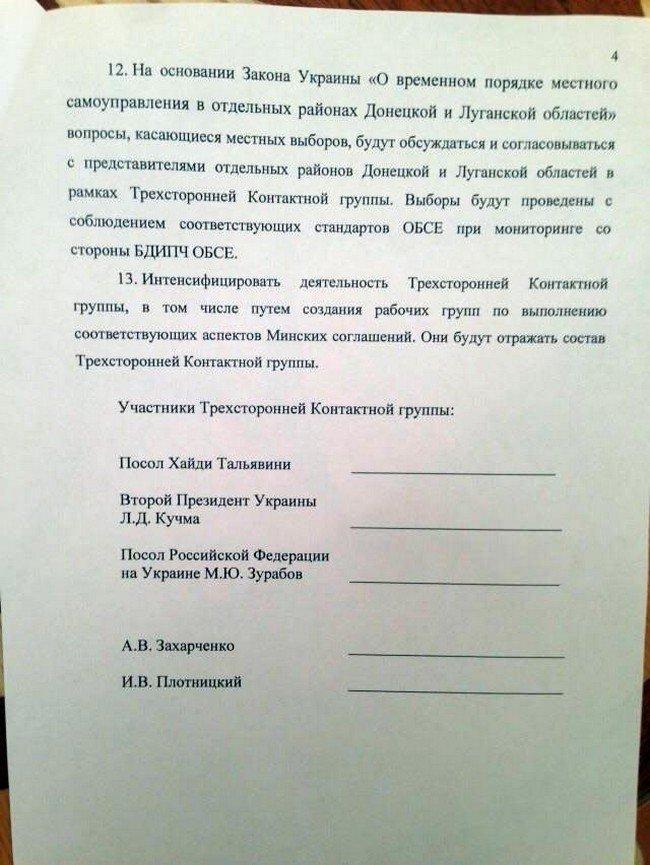 В Минске подписано соглашение о прекращении огня (полный текст) (фото) - фото 4