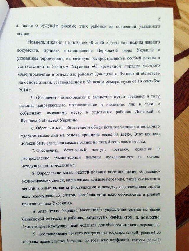 В Минске подписано соглашение о прекращении огня (полный текст) (фото) - фото 2