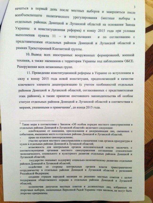 В Минске подписано соглашение о прекращении огня (полный текст) (фото) - фото 3