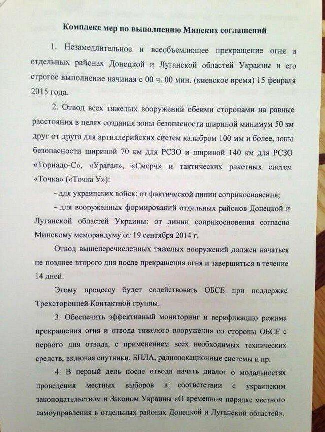 В Минске подписано соглашение о прекращении огня (полный текст) (фото) - фото 1