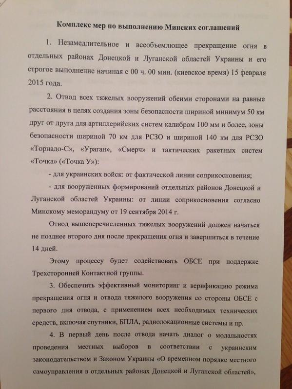 Мінські зустрічі закінчилися підписанням мирного договору? (фото) - фото 1