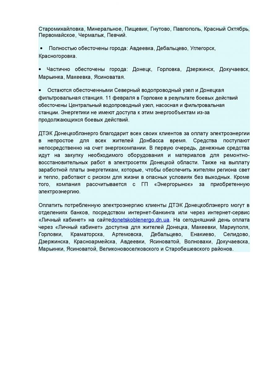 Ежедневная сводка ДТЭК по восстановлению электроснабжения в Донецкой области (фото) - фото 1