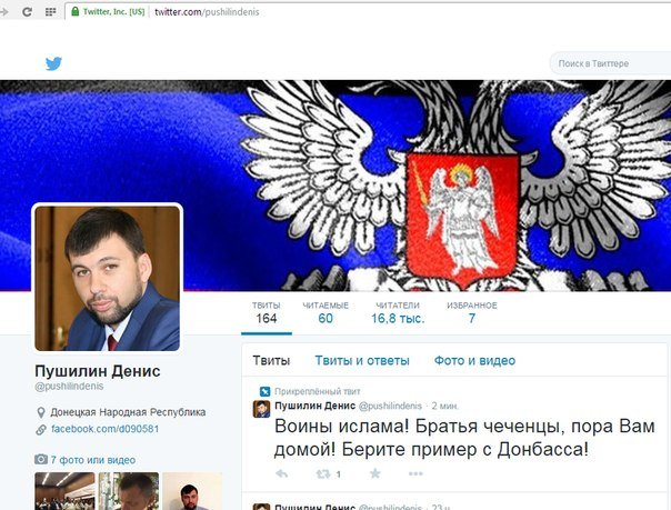Один из лидеров самопровозглашенной «ДНР», Денис Пушилин, поспешил показать свою готовность к мирному урегулированию (фото) - фото 2