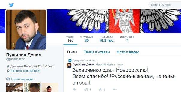 Один из лидеров самопровозглашенной «ДНР», Денис Пушилин, поспешил показать свою готовность к мирному урегулированию (фото) - фото 3