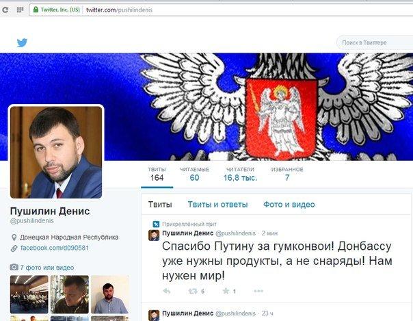 Один из лидеров самопровозглашенной «ДНР», Денис Пушилин, поспешил показать свою готовность к мирному урегулированию (фото) - фото 1