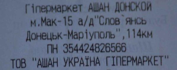 В Донецке снова заработал «Ашан», но много пустых полок (ФОТО) (фото) - фото 3