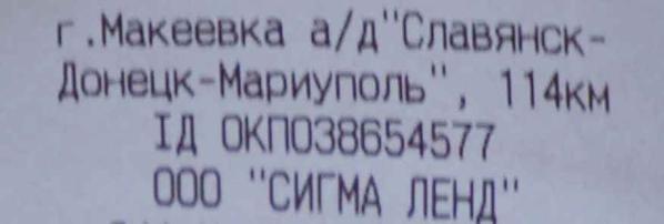 В Донецке снова заработал «Ашан», но много пустых полок (ФОТО) (фото) - фото 4