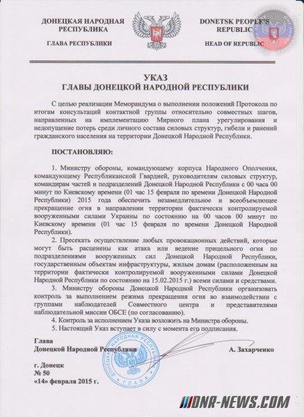 Захарченко подписал указ о прекращении огня в Донецкой области (ФОТО), фото-1