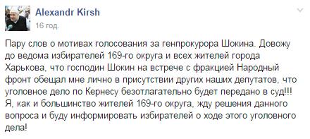Новый генпрокурор Украины намерен посадить Кернеса (фото) - фото 1