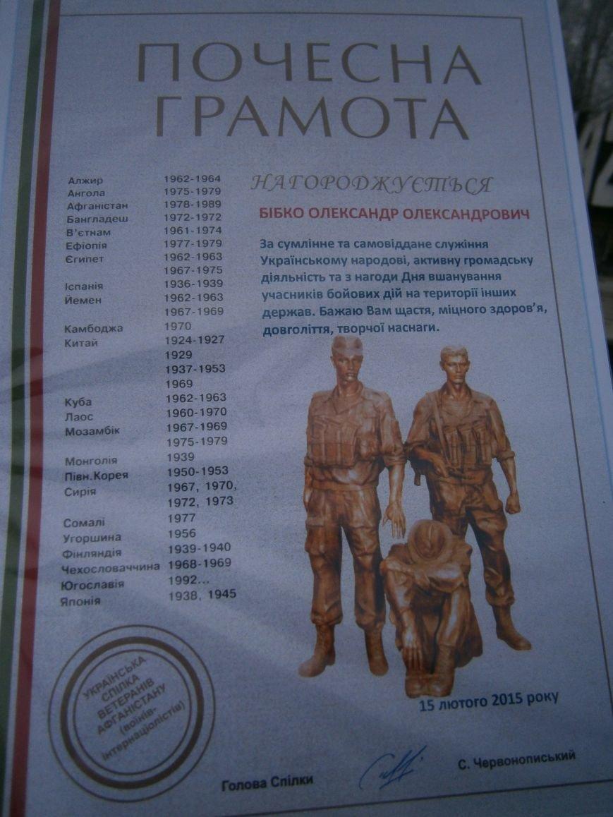 Сегодня Димитров чествовал воинов-интернационалистов (ФОТОРЕПОРТАЖ) (фото) - фото 21
