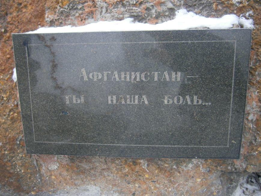 Сегодня Димитров чествовал воинов-интернационалистов (ФОТОРЕПОРТАЖ) (фото) - фото 2